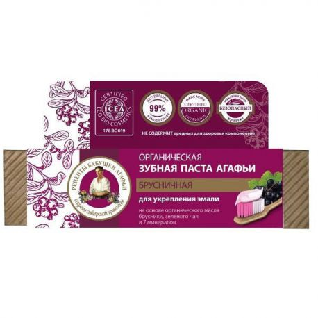 Receptury Babuszki Agafii Borówkowa pasta do zębów wzmacniająca szkliwo 75 ml